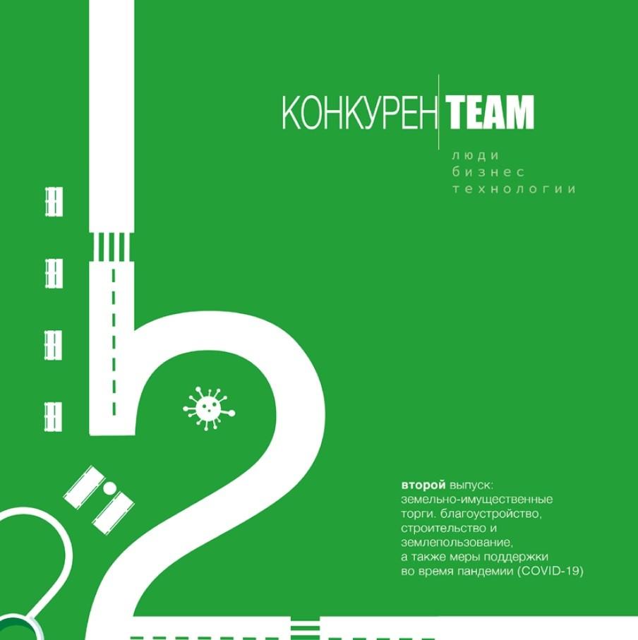 Спецвыпуск журнала #конкуренTEAM