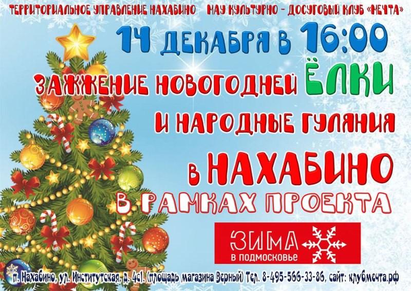 Приглашаем на зажжение главной елки в Нахабино!