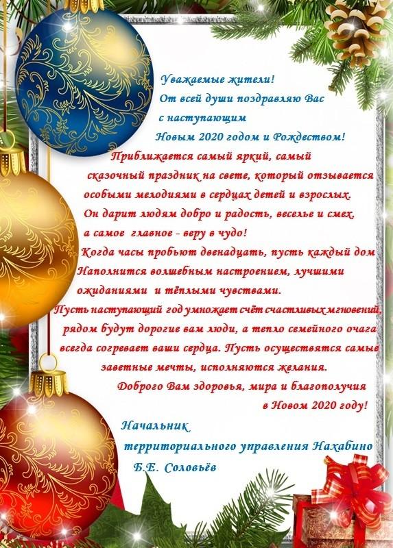 Новогоднее поздравление начальника территориального управления Нахабино Бориса Соловьева